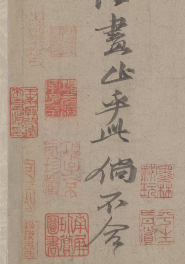 竹枝图 钤印2