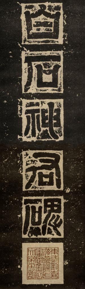 东汉《白石神君碑》碑额1 副本缩图