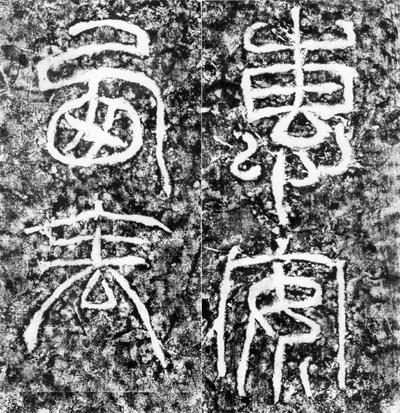 《汉武都太守汉阳阿阳李翕西狭颂》碑额 副本缩图2