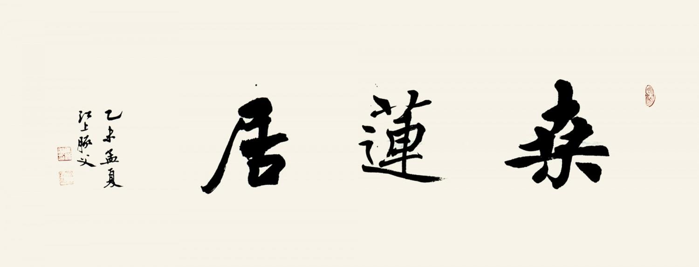 IMG_4095_副本