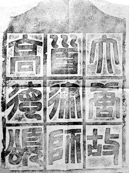 《弘福寺智首律师高德颂碑》之碑额2 副本
