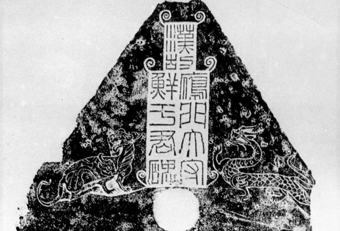 东汉《鲜于璜碑》碑额 副本2 缩图