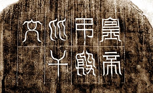 《皇帝吊殷比干文》碑额 副本2 缩图