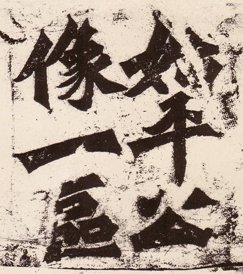 《始平公造像题记》碑额 副本缩图2