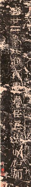 《群臣上醻刻石》拓片 副本缩图