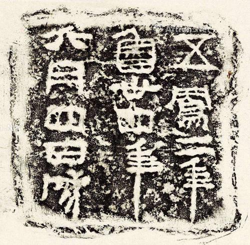 《五凤二年刻石》2 副本缩图