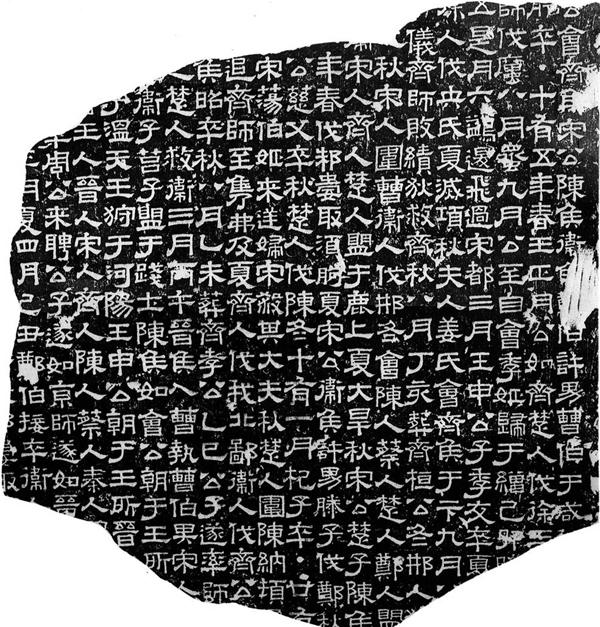 《熹平石经》副本缩图