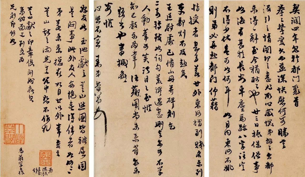 黄易致友人《契阔札》 故宫博物院藏