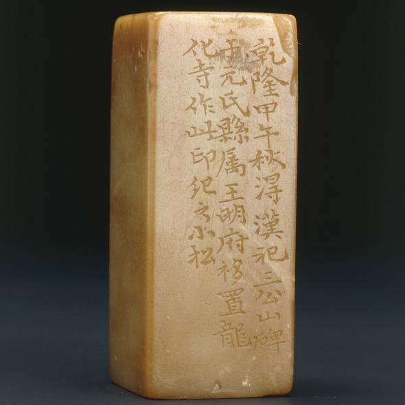 黄易刻小松所得金石石章 上海博物馆藏
