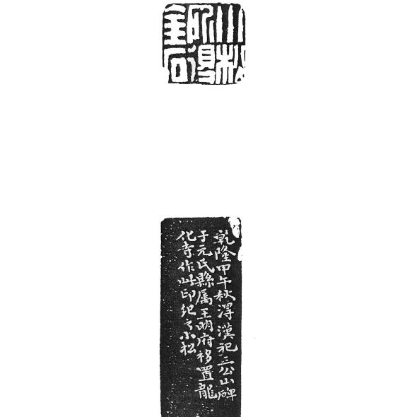 黄易刻小松所得金石石章 上海博物馆藏2