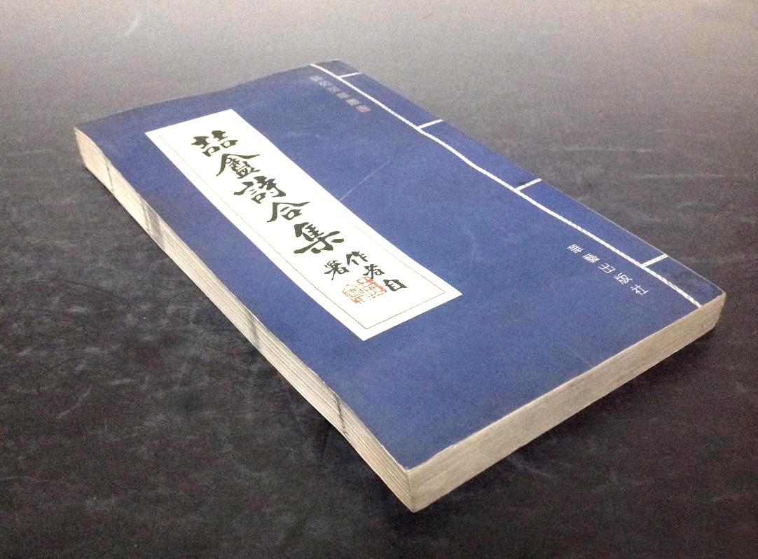 喆盦诗合集 书影