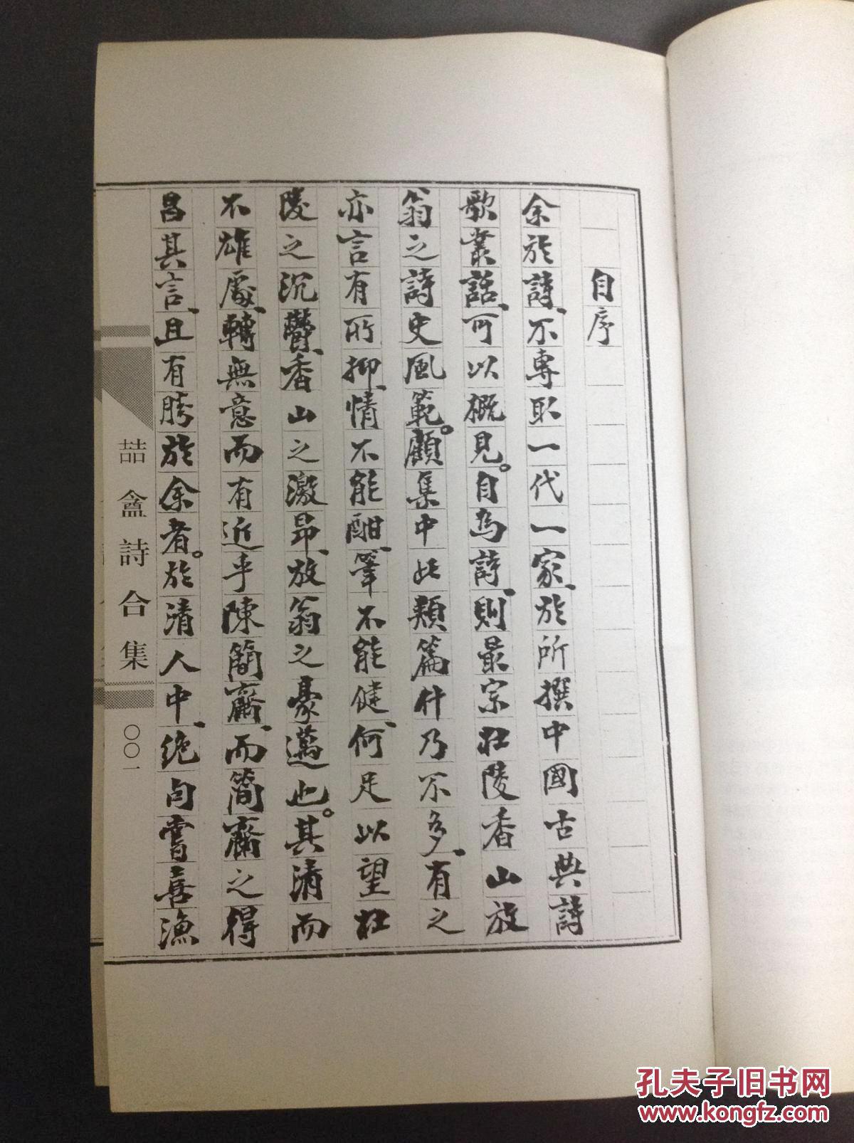 喆盦诗合集 书影2