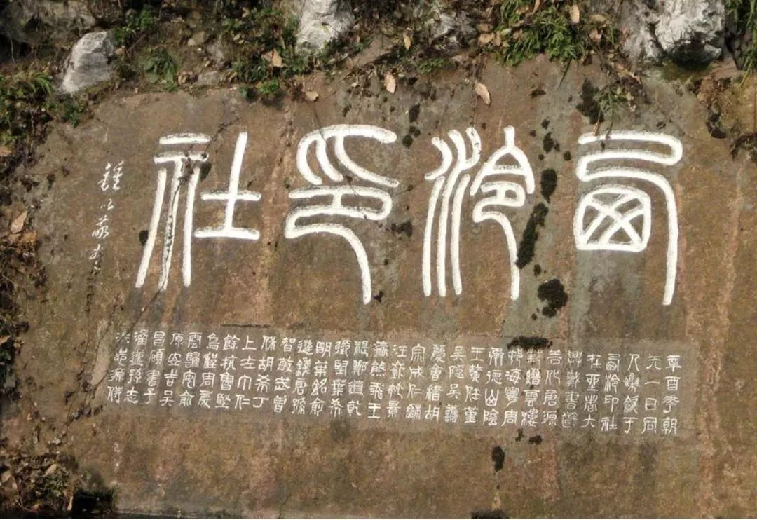 """钟以敬题""""西泠印社""""书法刻石"""