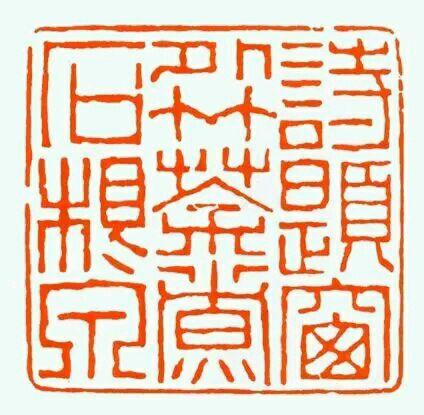 清 黄易篆刻 诗题窗外竹 茶煮石根泉