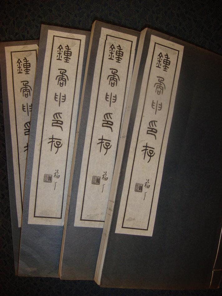 钟矞申印存1 书丛老蠹鱼的博客