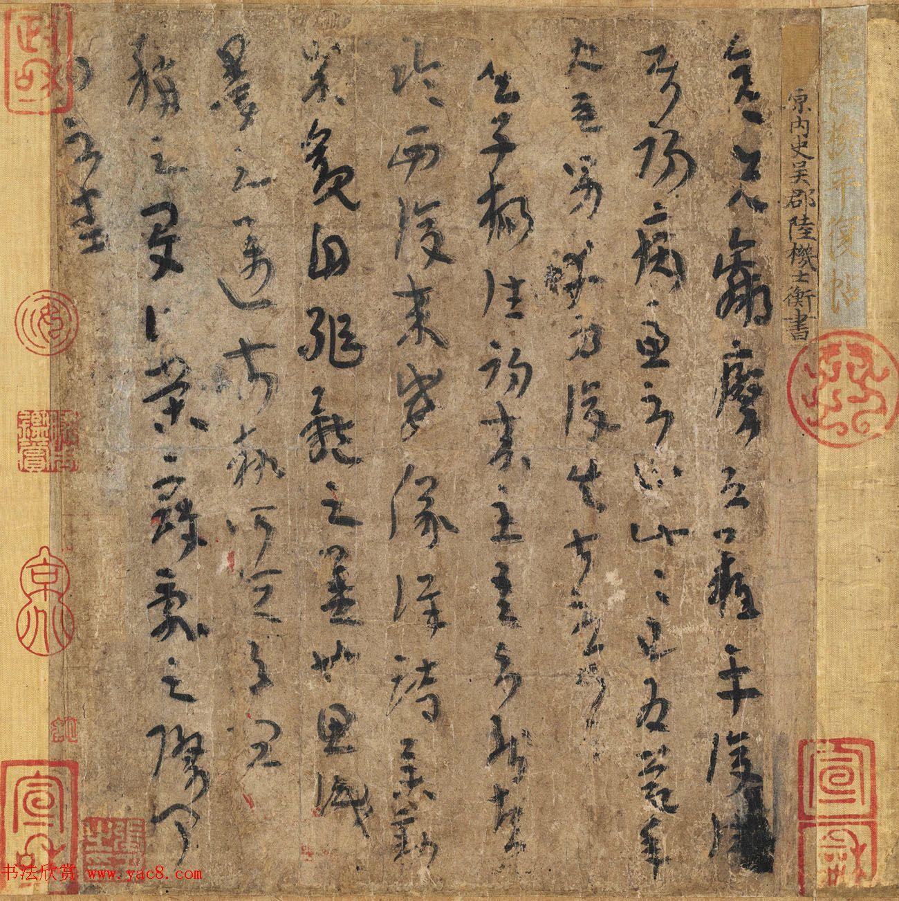 陆机《平复帖》2 现藏于北京故宫博物院。