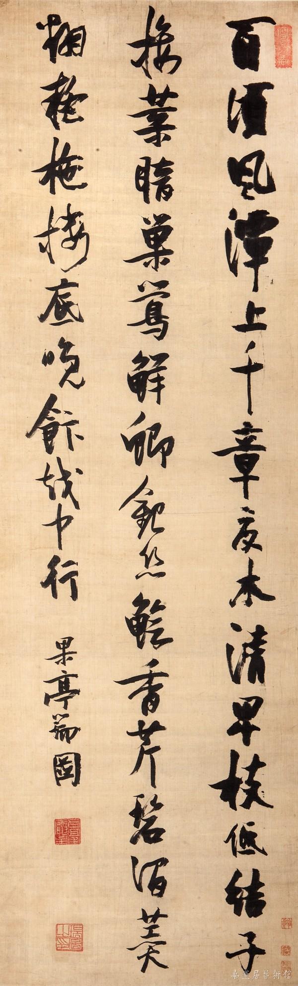 张瑞图 行书