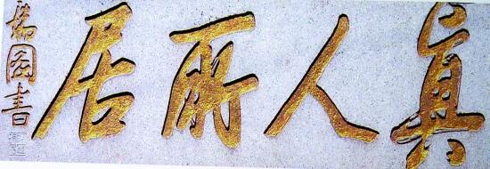 中山路花桥宫外墙嵌有张瑞图书写的匾