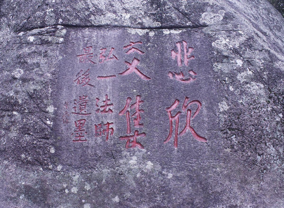 """清源山上刻的弘一法师遗墨""""悲欣交集"""""""