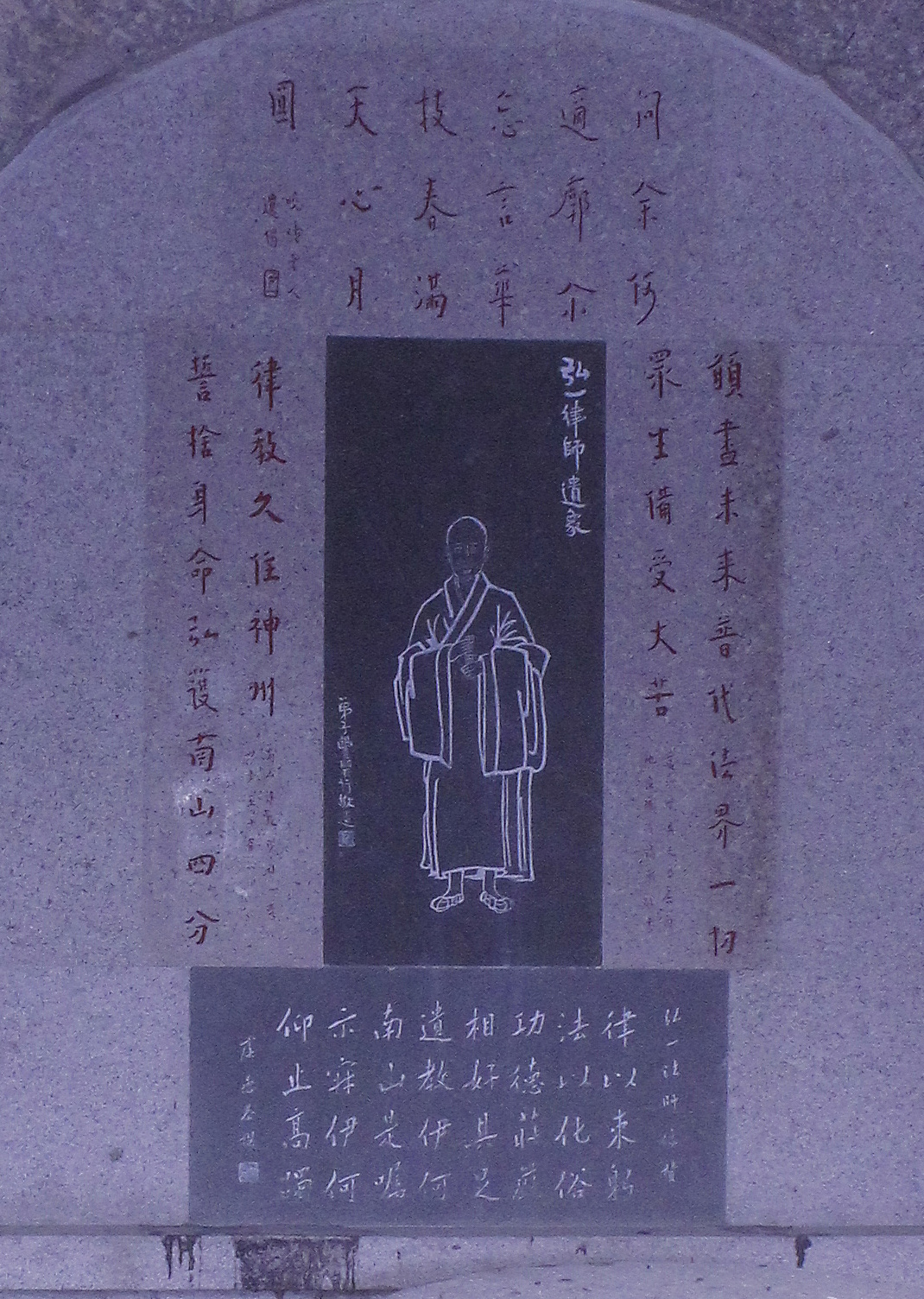 弘一律师遗像