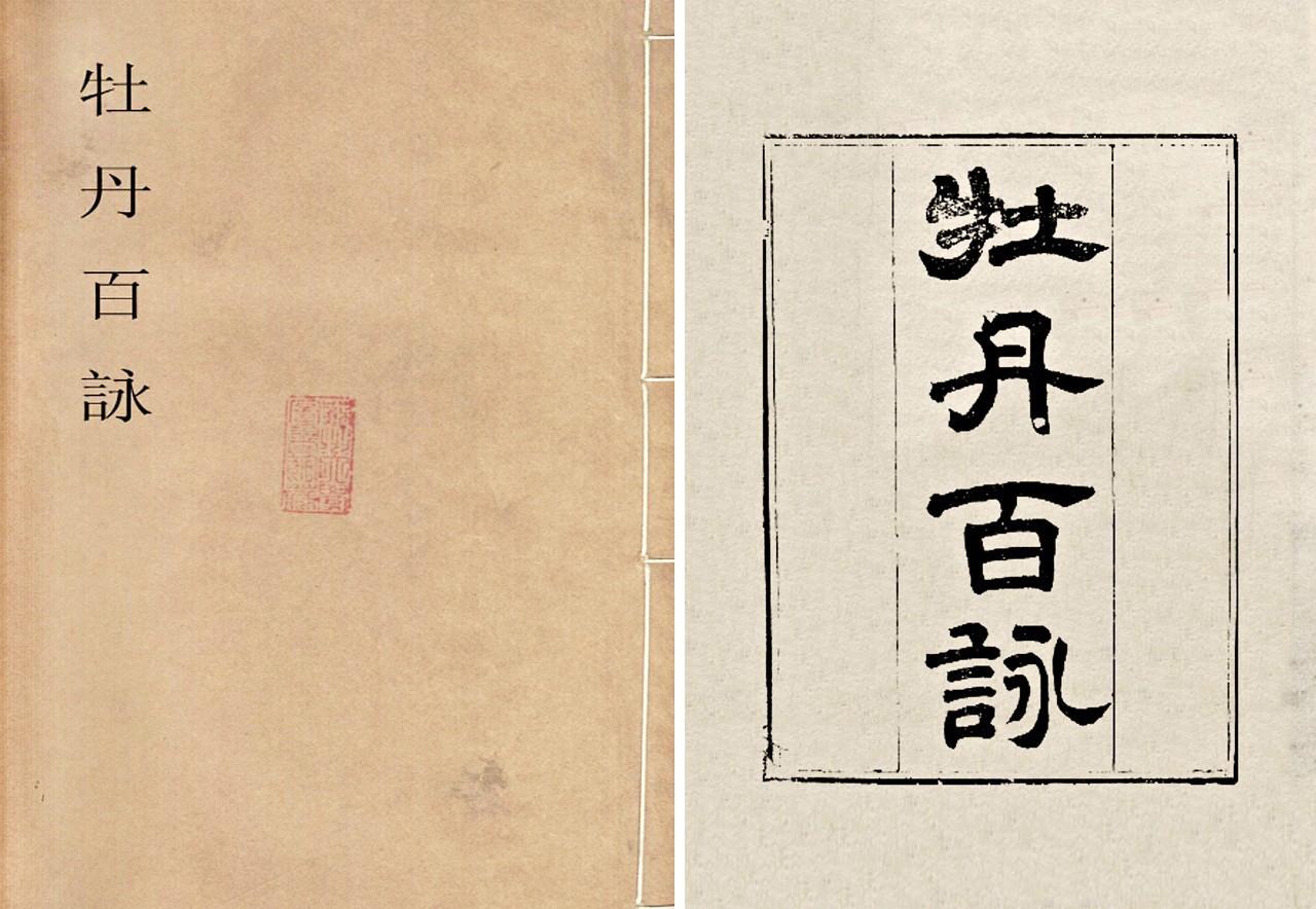 蒋廷锡诗集《牡丹百咏》 清同治十三年(1874年)刻本