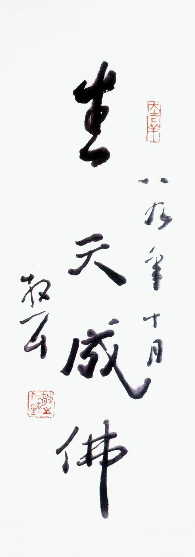 林散之《生天成佛》纸本行书 75×20cm 1989年作 马鞍山林散之艺术馆藏