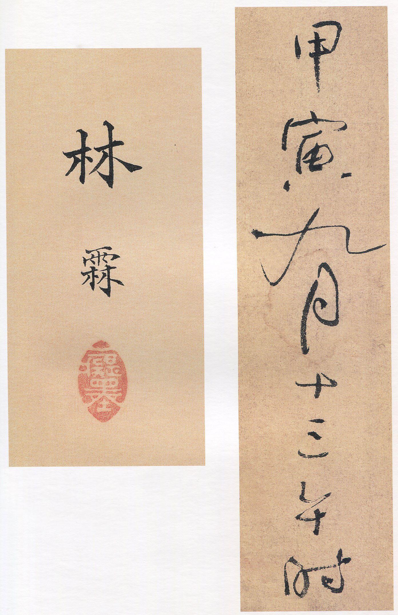 林散之《自作诗附寄杨啸翁二律并书》 1914年 落款