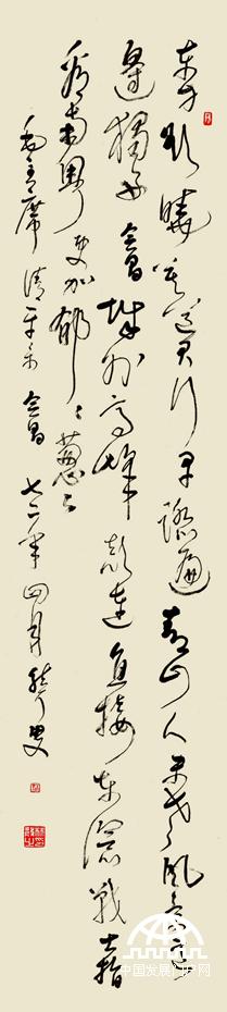 林散之草书代表作《毛泽东词 清平乐 ·会昌》 1972年作 105×35㎝ 宋玉麟收藏