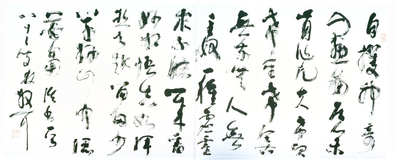 林散之《草书论书一首横幅》200×400cm 1980年 浦口求雨山文化名人纪念馆-林散之馆藏