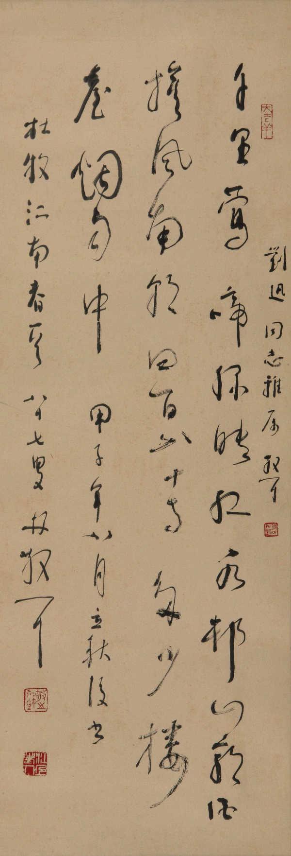 林散之 杜牧绝句《江南春》 95cm×34cm 中国美术馆藏2