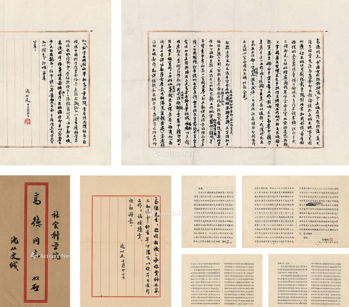 沈从文、方国瑜 致高德有关《中国古代服饰研究》、纳西族研究信札三通 1982年作(泓盛拍卖)