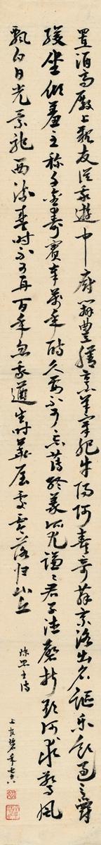 沈从文 为张充和作 草书曹植诗 来源:西泠拍卖网