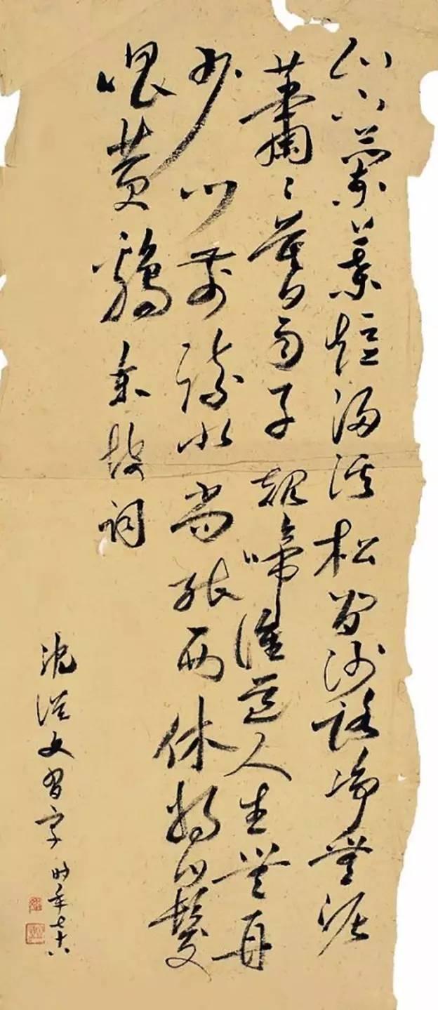1980 草书 苏轼词