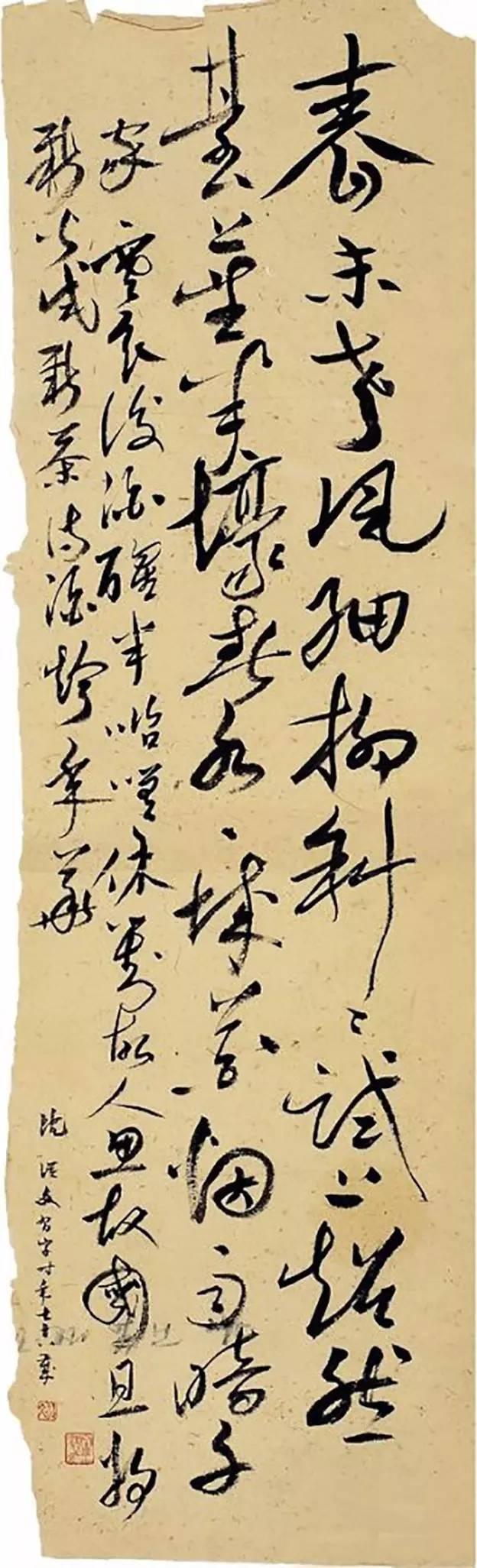 1980 草书 苏轼望江南词