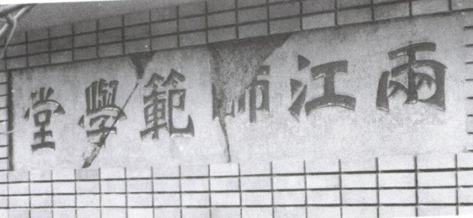 李瑞清手写「两江师范学堂」校牌念牌