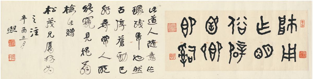 李瑞清 篆书 临毛公鼎字 说明:曾熙题跋。西泠拍卖网