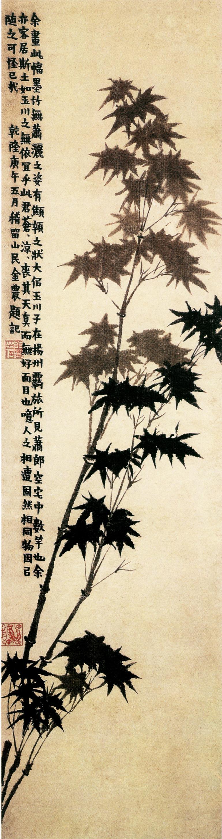 金农 竹图 上海博物馆藏