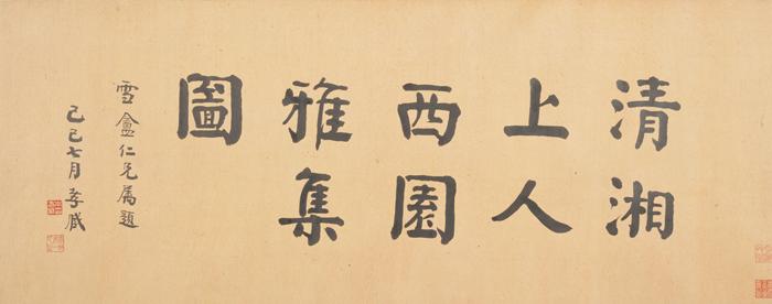 石涛 西园雅集图卷 36.5×328cm 上海博物馆藏 局部1缩图