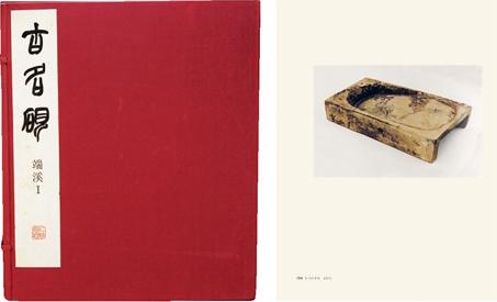 宋 长方抄手砚 出版:《古名砚》卷五,第104砚,二玄社出版。 2