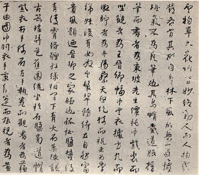 清 八大山人 行书米芾《西园雅集图记》 温州市博物馆藏1 缩图