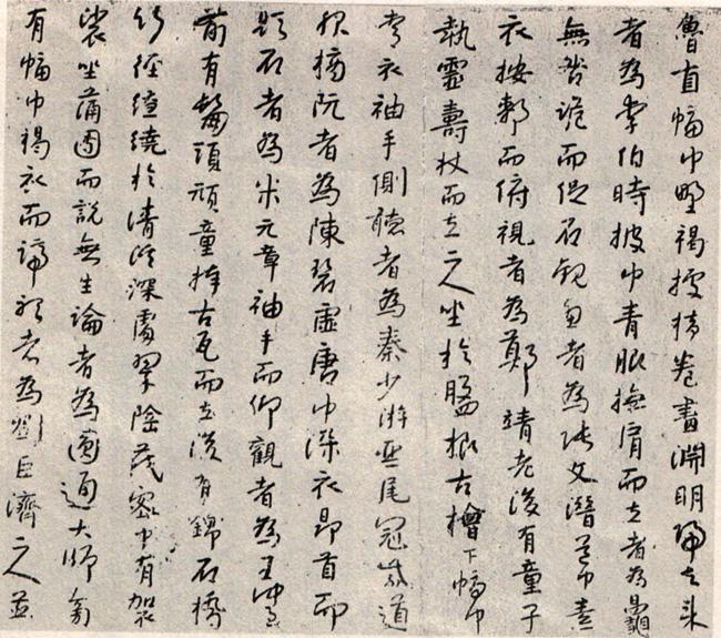 清 八大山人 行书米芾《西园雅集图记》 温州市博物馆藏2 缩图