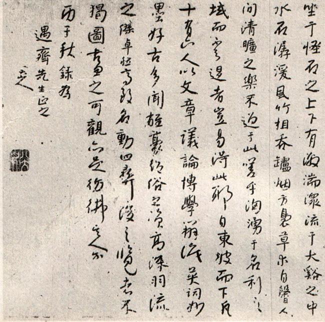 清 八大山人 行书米芾《西园雅集图记》 温州市博物馆藏3 缩图