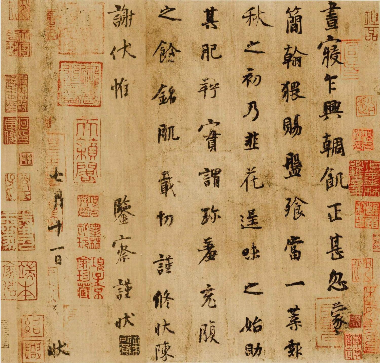 杨凝式 韭花帖 罗振玉藏本 见《百爵斋藏名人法书》