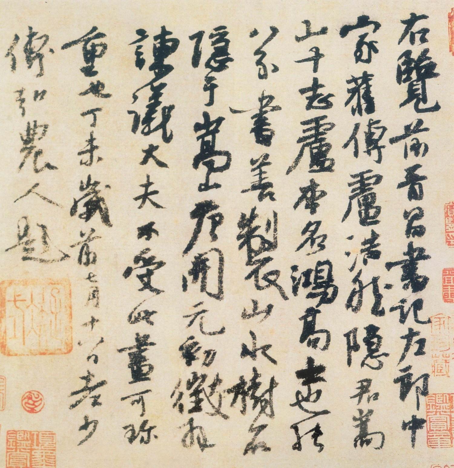 《卢鸿草堂十志图跋》台北故宫博物院藏