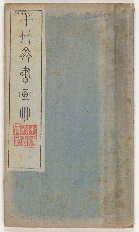 十竹斋书画谱 封面