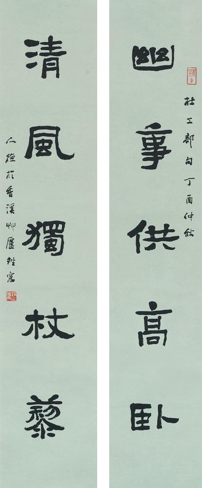 华人德《 杜甫诗句联 》隶书  创作于2017年