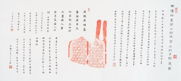 """华人德 《拓片""""上林三官上杠五珠钱陶范""""》 小字隶、行书 横幅题跋 创作于2017年"""