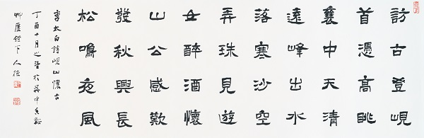 华人德 李白诗《岘山怀古》隶书横幅 创作于2017年