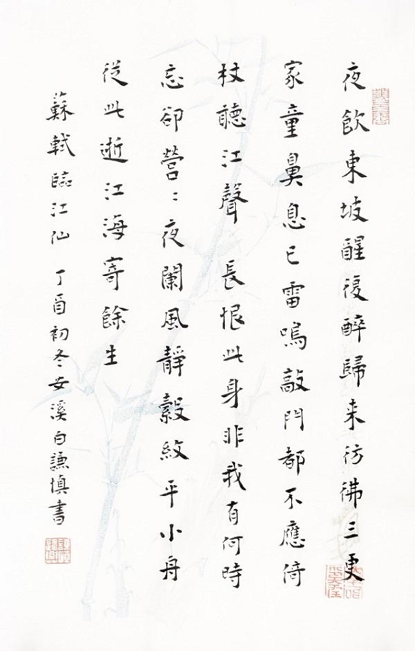 白谦慎 苏轼《 临江仙 》 创作于2017年