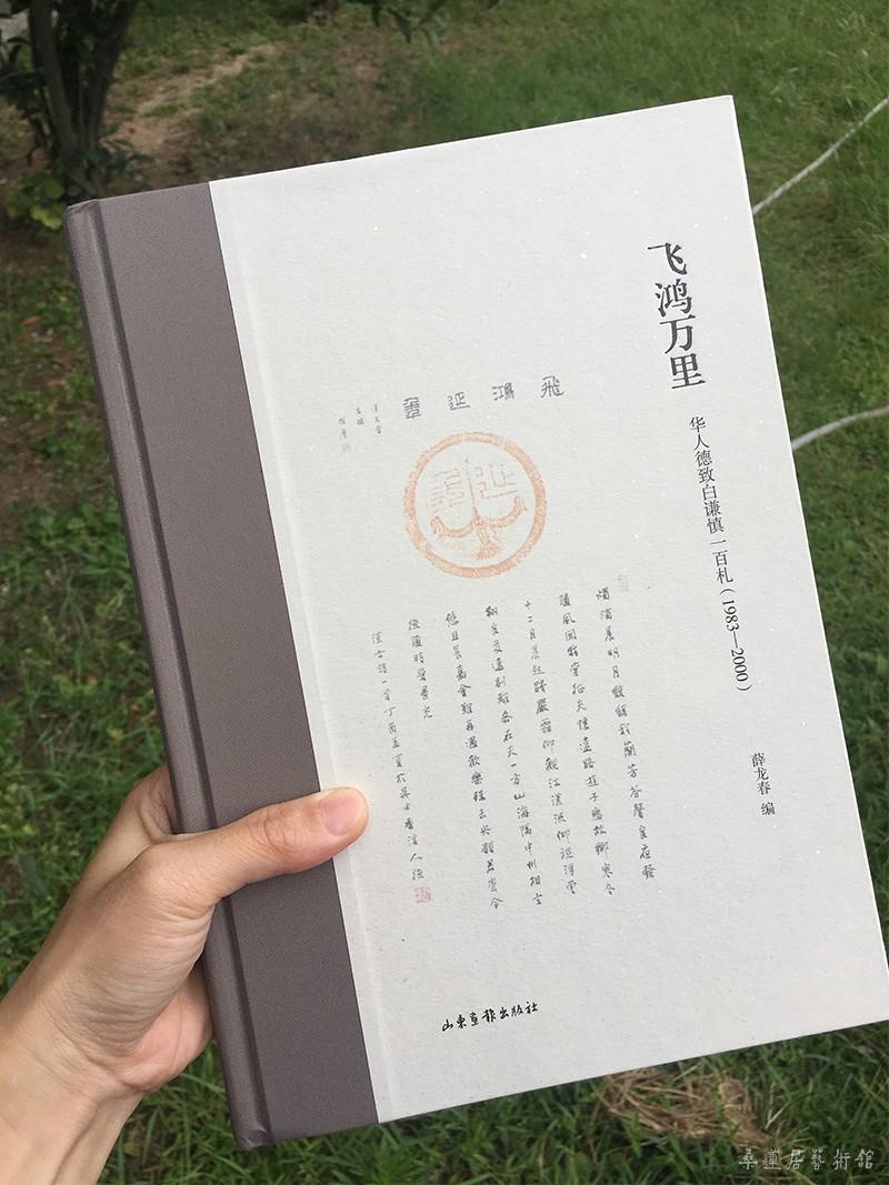 《飞鸿万里:华人德致白谦慎一百札(1983-2000)》
